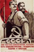 Soviet_era_poster